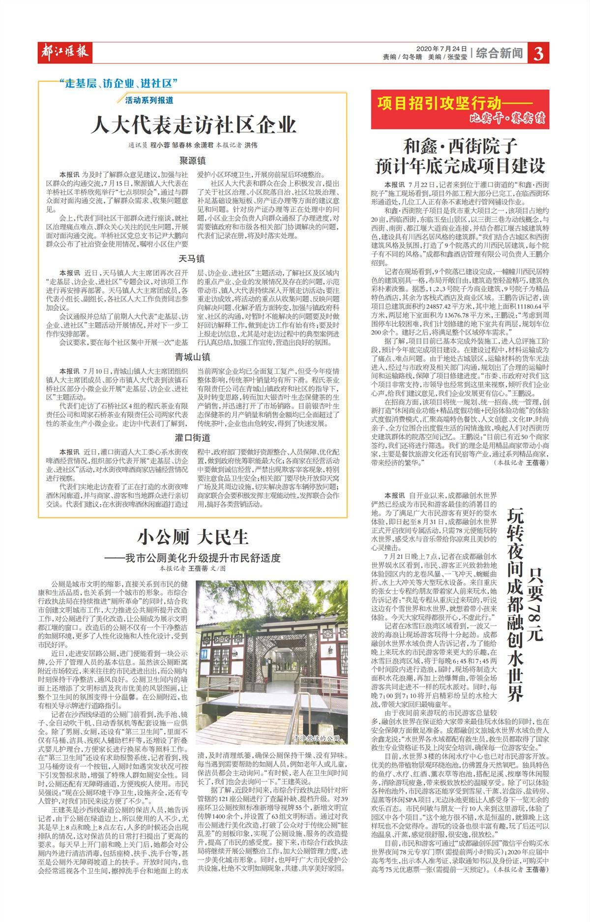 都江堰报综合新闻
